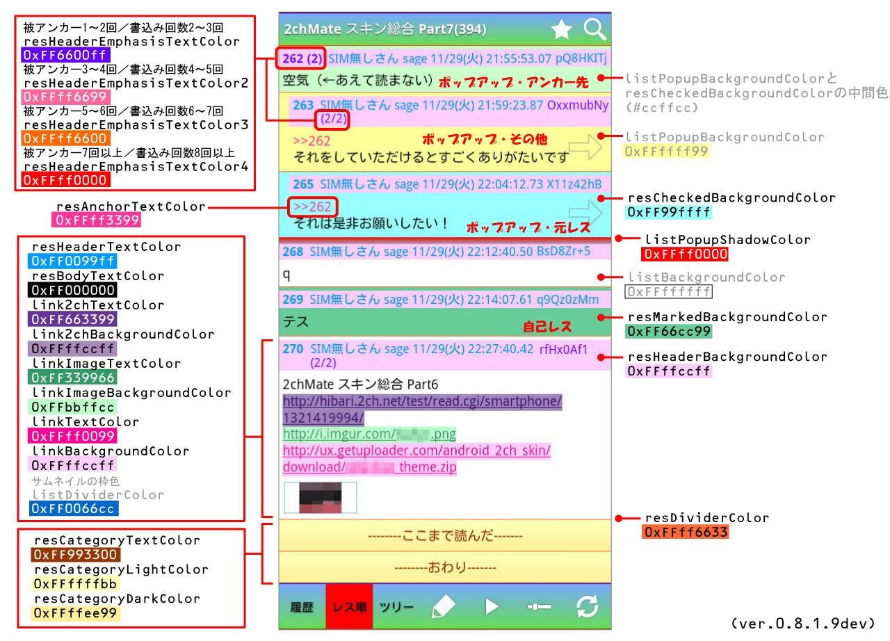 2chMateテーマ20111130p1.jpg