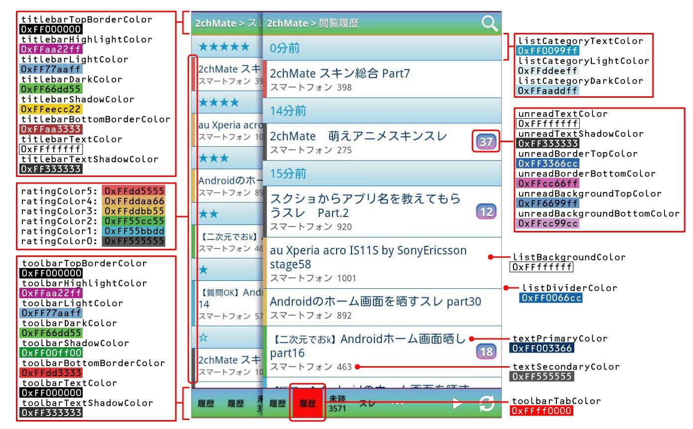 2chMateテーマ20111130p4.jpg