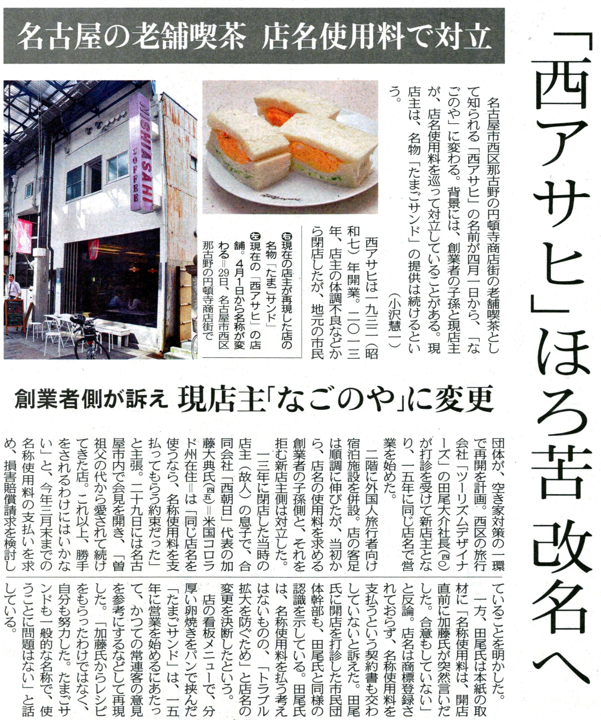https://img.atwikiimg.com/www45.atwiki.jp/jippensha/attach/93/7315/14_endouji%20kissa.jpg