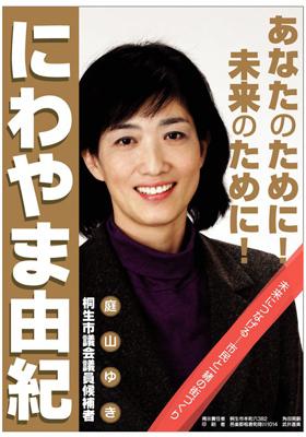 https://img.atwikiimg.com/www48.atwiki.jp/niwayama/attach/17/4/niwayama.jpg
